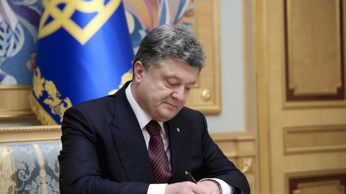 Порошенко підписав закон про аудиторську діяльність