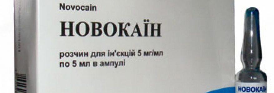 В Україні заборонили Новокаїн через смерть пацієнта