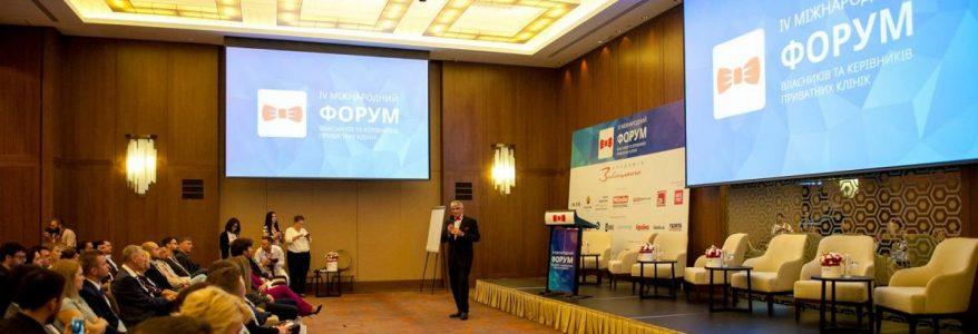 Перспективи приватної медицини обговорять на Міжнародному форумі в Києві
