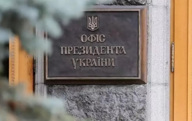 ОП требует от РФ вмешаться в ситуацию на Донбассе