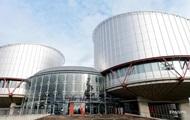 ЕСПЧ рассмотрел иск Украины к России по Крыму