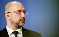 Шмыгаль назвал препятствия членства Украины в ЕС