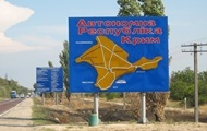 Появился текст стратегии деоккупации Крыма