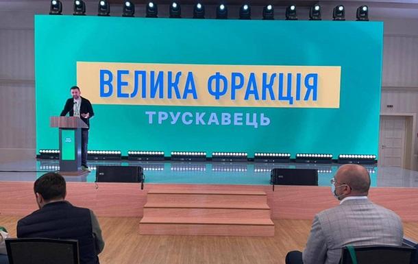 Слуга народа начала выездное заседание в Трускавце